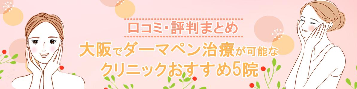 大阪でダーマペン治療可能なクリニックおすすめ5院|口コミ・評判をまとめた