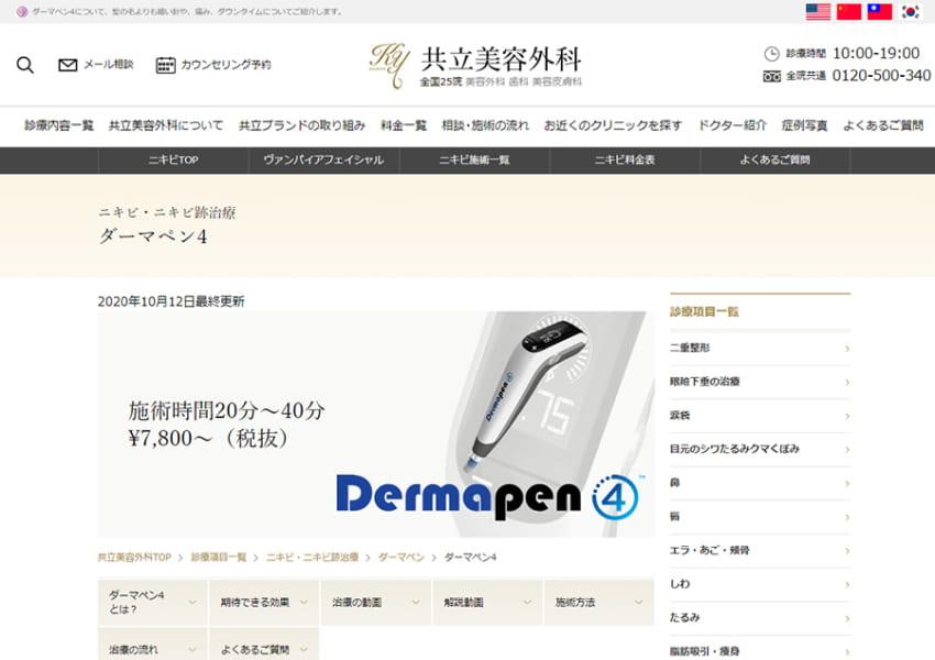 共立美容外科は日本美容外科学会専門医が在籍!開院30年以上で実績多数